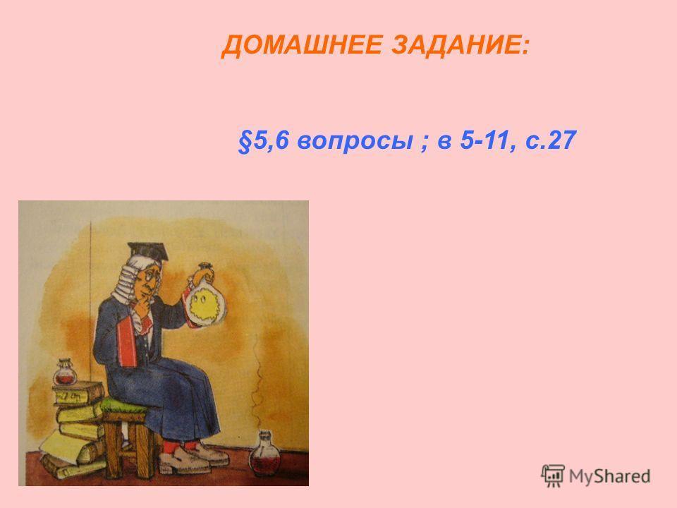 ДОМАШНЕЕ ЗАДАНИЕ: §5,6 вопросы ; в 5-11, с.27