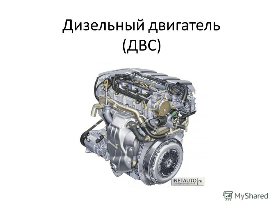 Дизельный двигатель (ДВС)