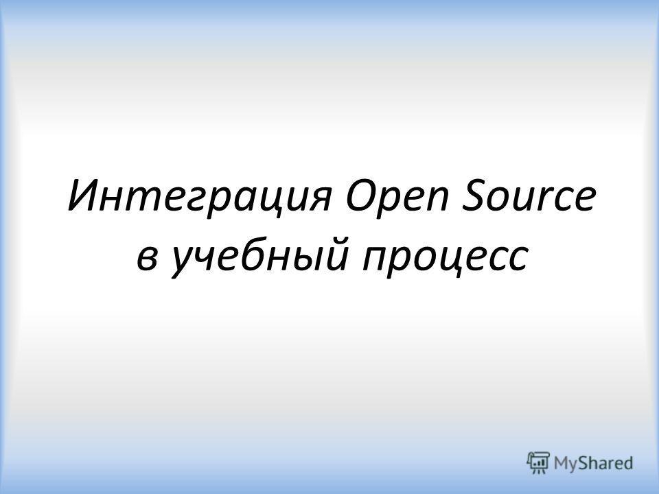 Интеграция Open Source в учебный процесс