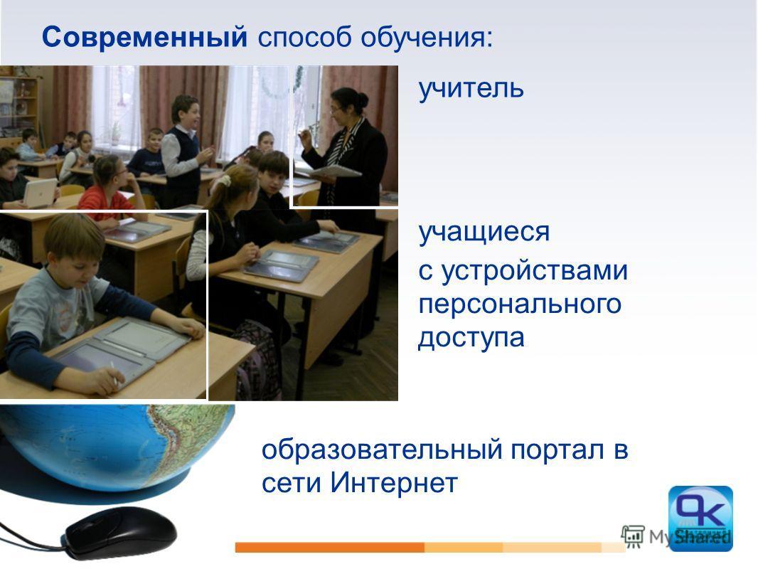 учитель Современный способ обучения: учащиеся образовательный портал в сети Интернет с устройствами персонального доступа