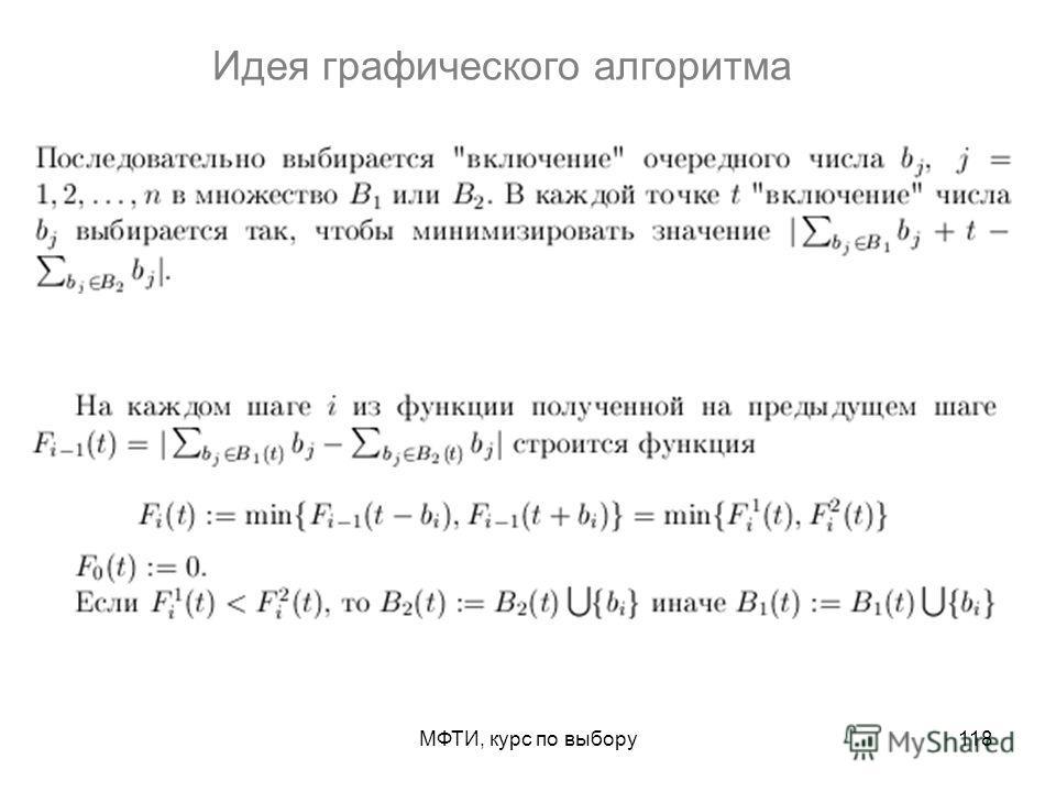 МФТИ, курс по выбору118 Идея графического алгоритма