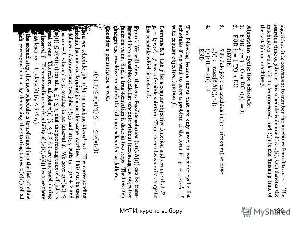 МФТИ, курс по выбору130