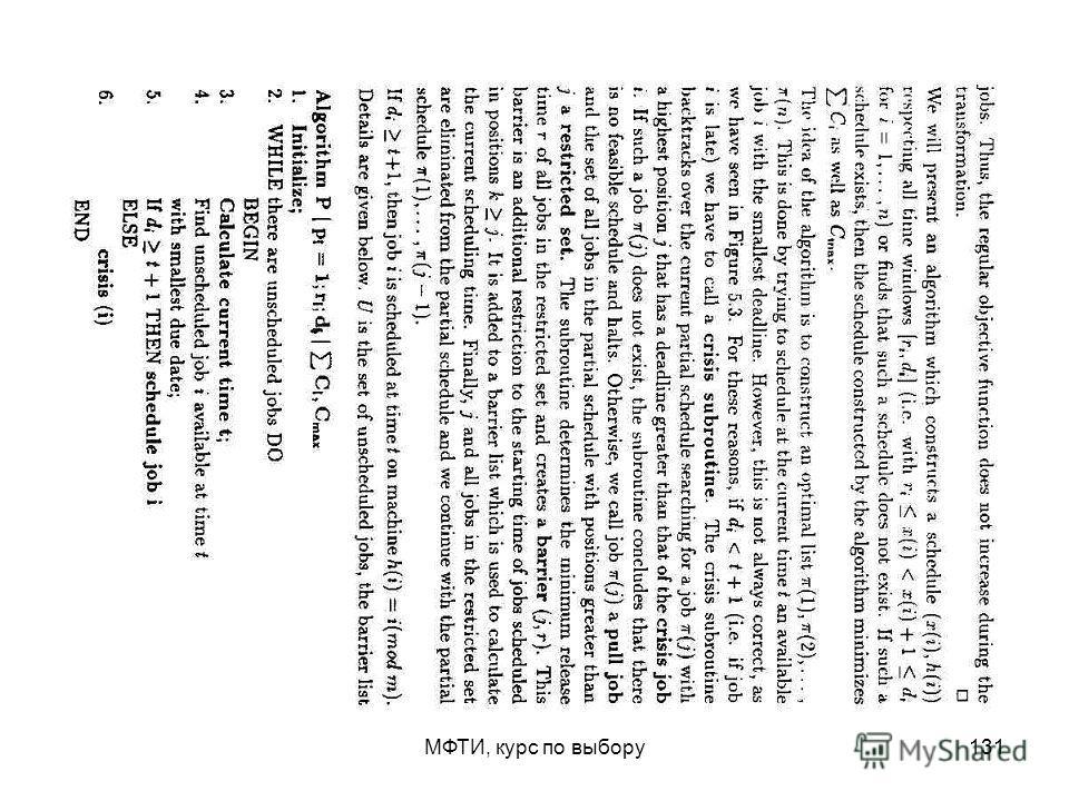 МФТИ, курс по выбору131