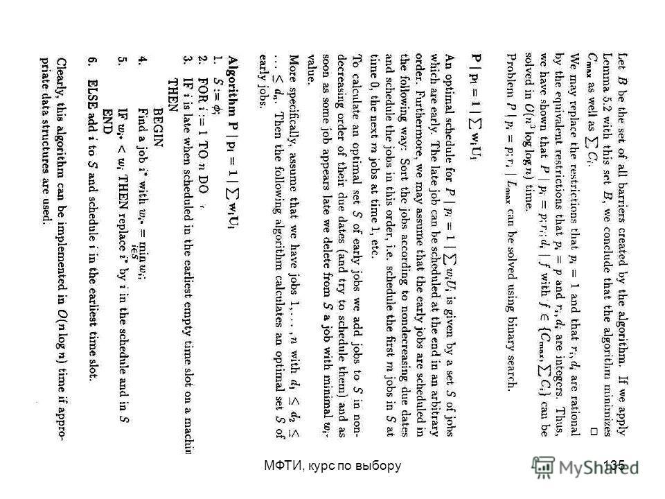 МФТИ, курс по выбору135
