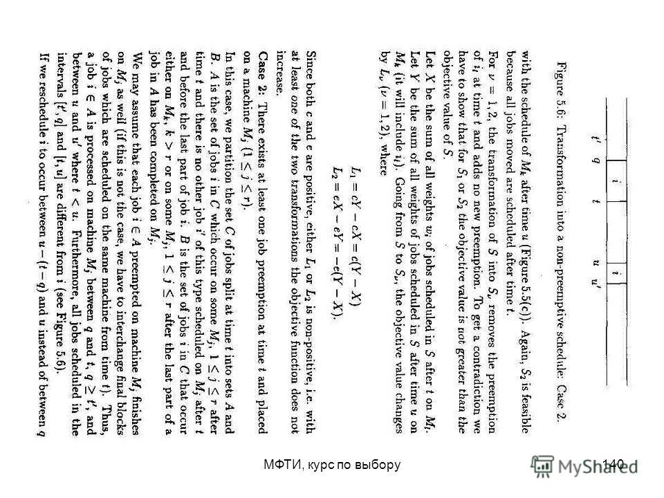 МФТИ, курс по выбору140