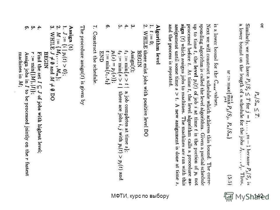МФТИ, курс по выбору142