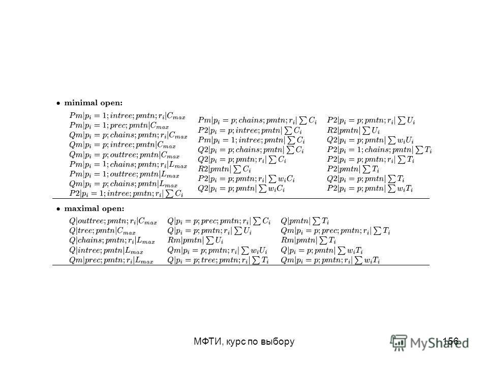МФТИ, курс по выбору156