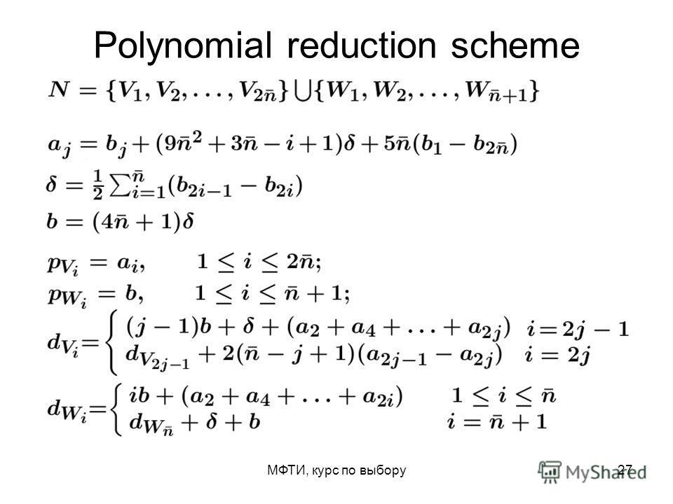 МФТИ, курс по выбору27 Polynomial reduction scheme