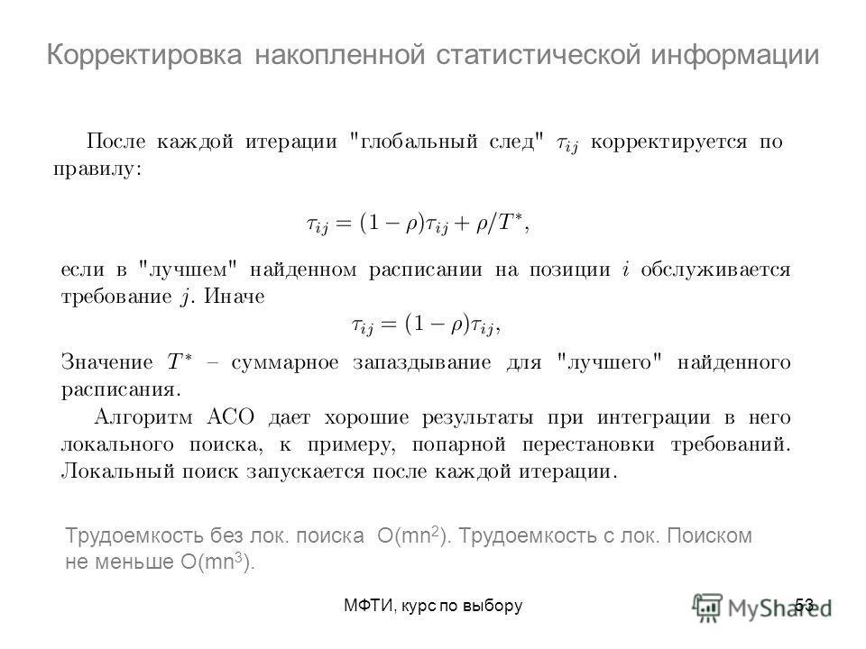 МФТИ, курс по выбору53 Корректировка накопленной статистической информации Трудоемкость без лок. поиска O(mn 2 ). Трудоемкость с лок. Поиском не меньше O(mn 3 ).