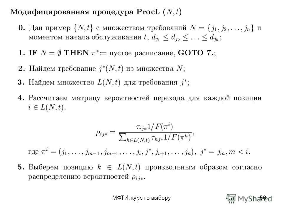 МФТИ, курс по выбору56