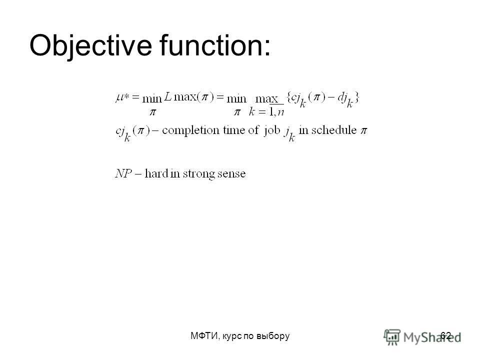 МФТИ, курс по выбору62 Objective function: