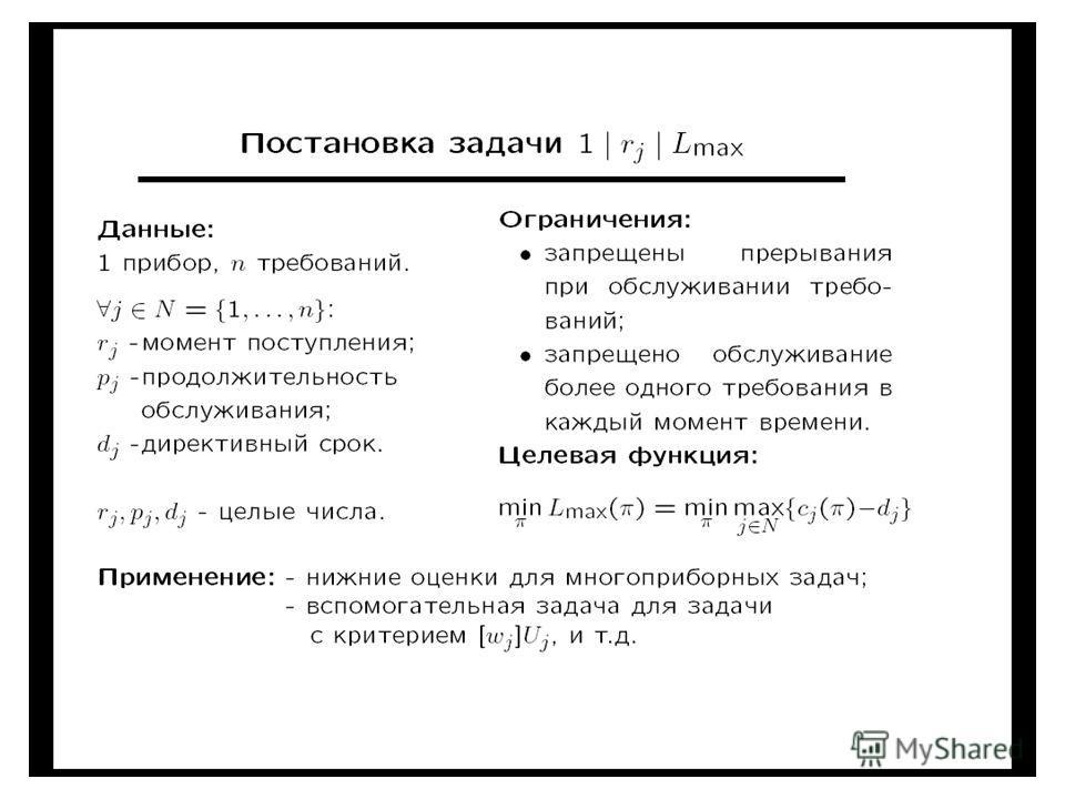 МФТИ, курс по выбору63