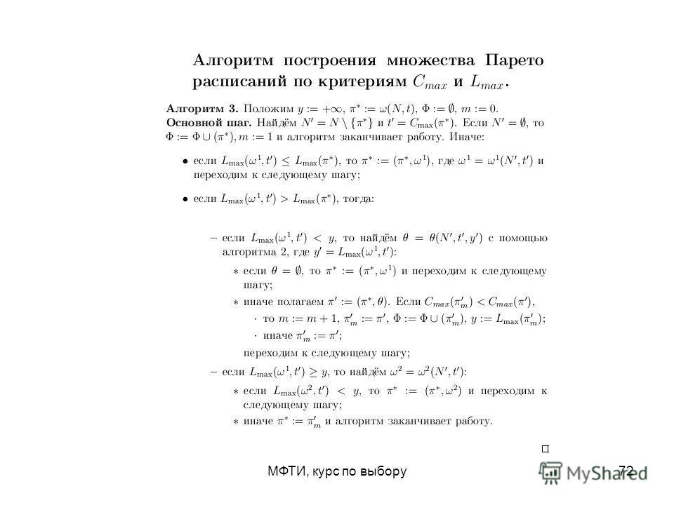 МФТИ, курс по выбору72
