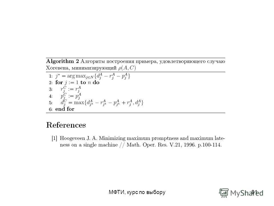МФТИ, курс по выбору81