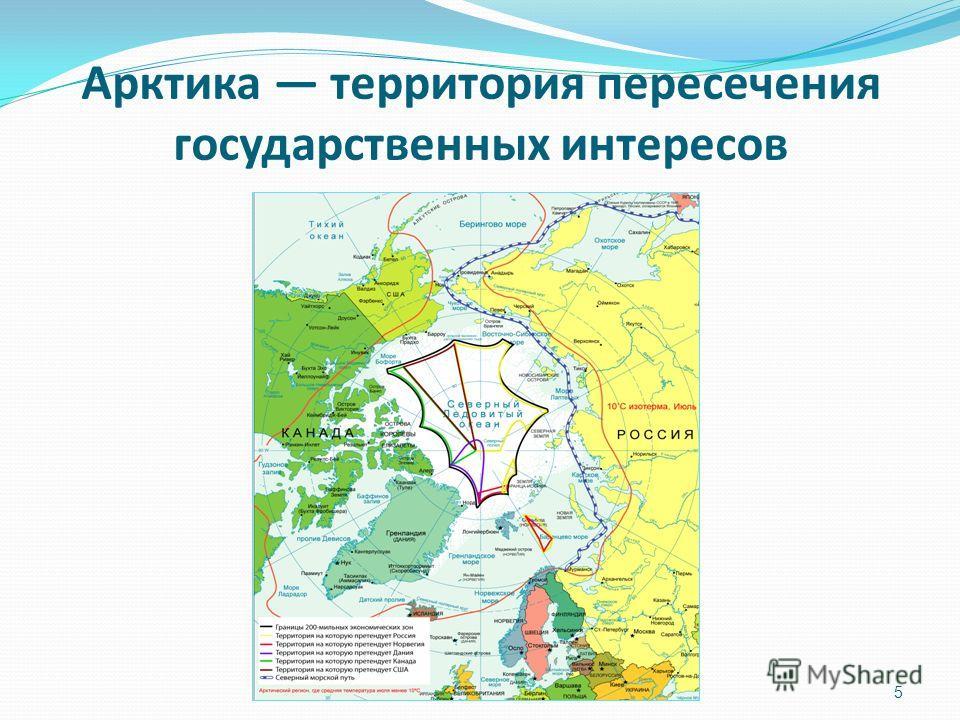 Арктика территория пересечения государственных интересов 5