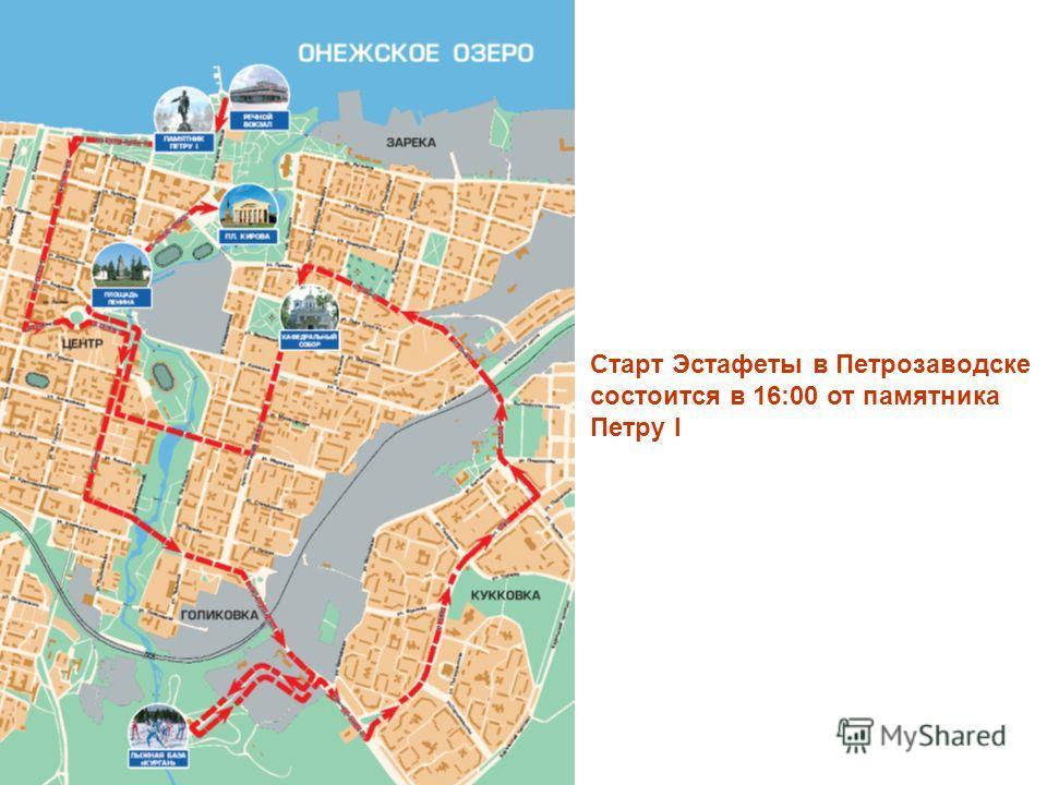 Старт Эстафеты в Петрозаводске состоится в 16:00 от памятника Петру I