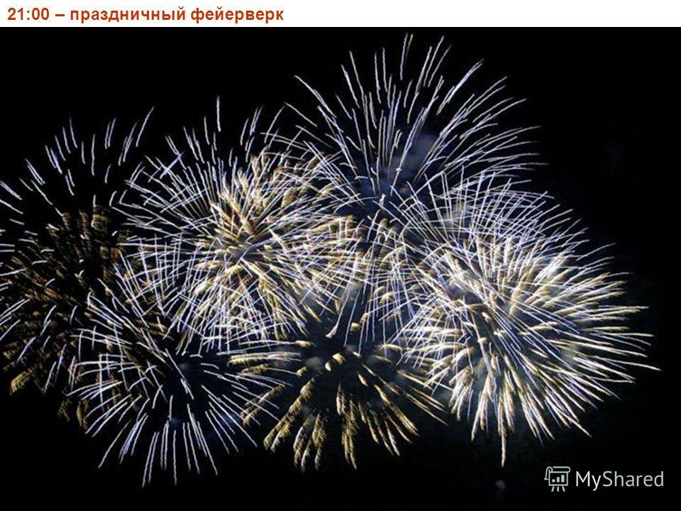 21:00 – праздничный фейерверк