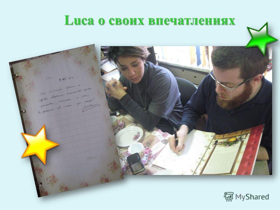 Luca о своих впечатлениях