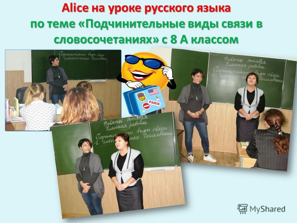 Alice на уроке русского языка по теме «Подчинительные виды связи в словосочетаниях» с 8 А классом