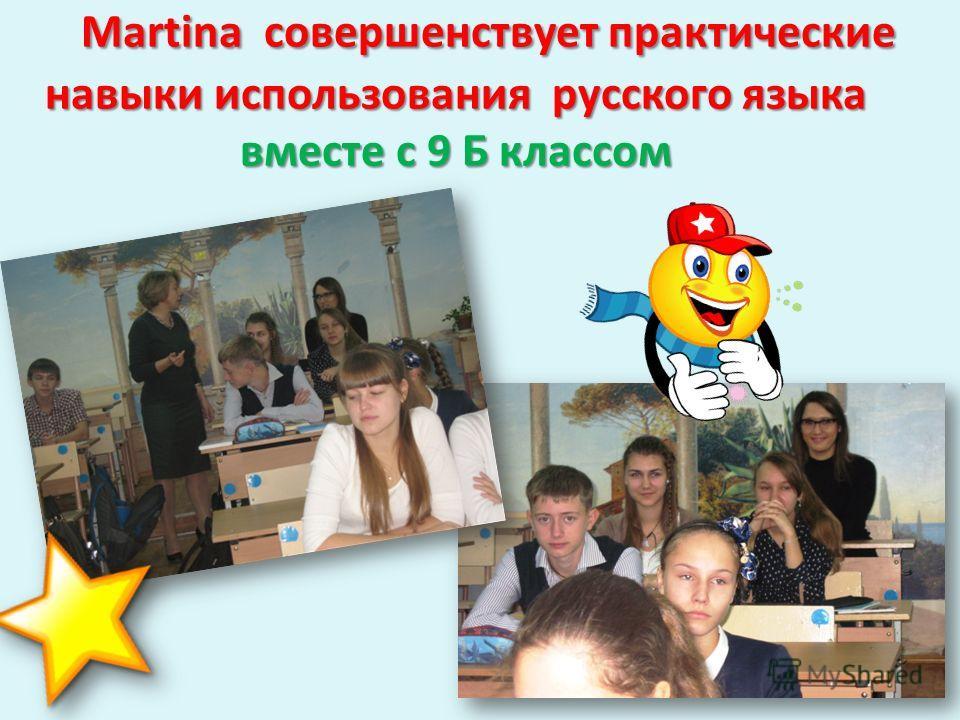 Martina совершенствует практические навыки использования русского языка вместе с 9 Б классом Martina совершенствует практические навыки использования русского языка вместе с 9 Б классом