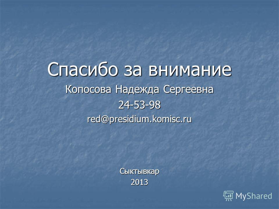 Спасибо за внимание Копосова Надежда Сергеевна 24-53-98red@presidium.komisc.ruСыктывкар2013