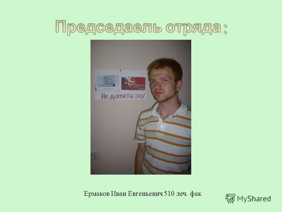 Ермаков Иван Евгеньевич 510 леч. фак