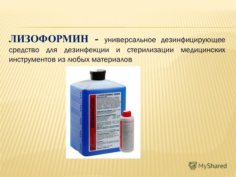 ЛИЗОФОРМИН - универсальное дезинфицирующее средство для дезинфекции и стерилизации медицинских инструментов из любых материалов