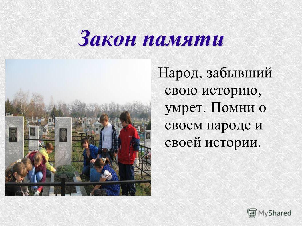 Закон памяти Народ, забывший свою историю, умрет. Помни о своем народе и своей истории.