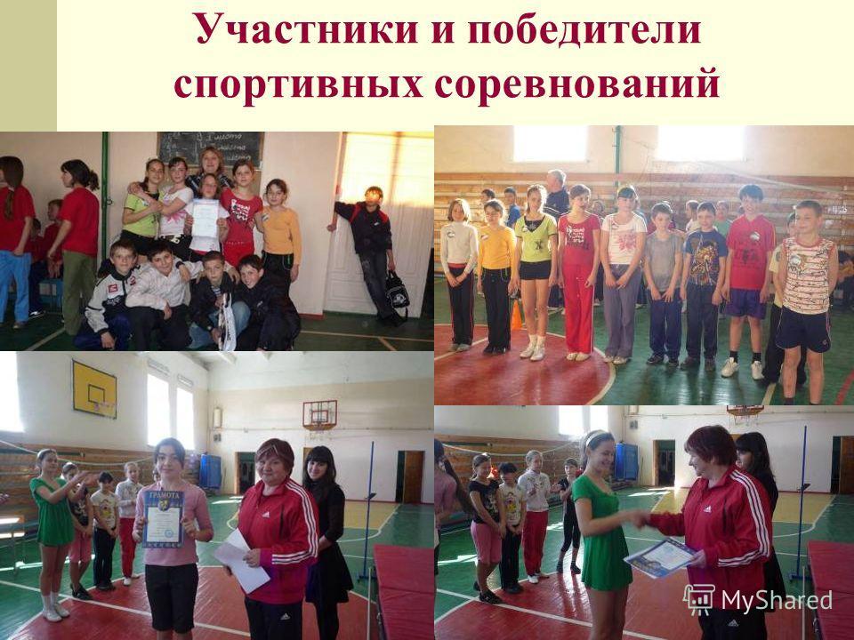 Участники и победители спортивных соревнований