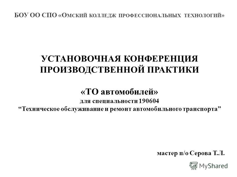 Презентация на тему УСТАНОВОЧНАЯ КОНФЕРЕНЦИЯ ПРОИЗВОДСТВЕННОЙ  1 УСТАНОВОЧНАЯ КОНФЕРЕНЦИЯ ПРОИЗВОДСТВЕННОЙ ПРАКТИКИ