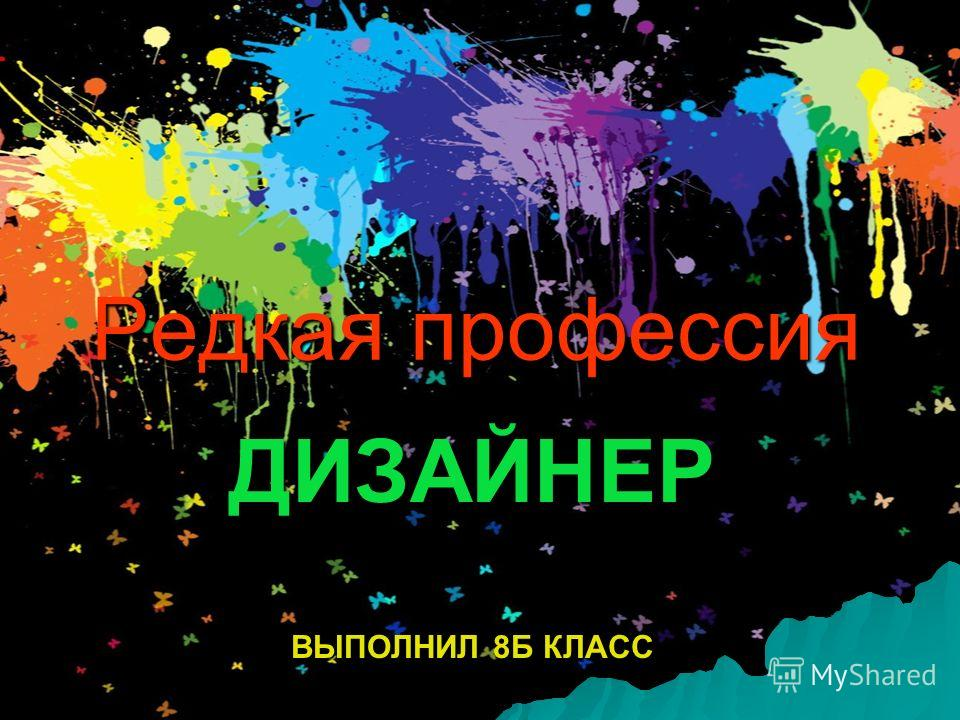 Редкая профессия ДИЗАЙНЕР ВЫПОЛНИЛ 8Б КЛАСС