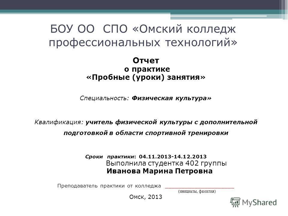 Презентация на тему БОУ ОО СПО Омский колледж профессиональных  1 БОУ ОО СПО Омский колледж профессиональных технологий Отчет о практике