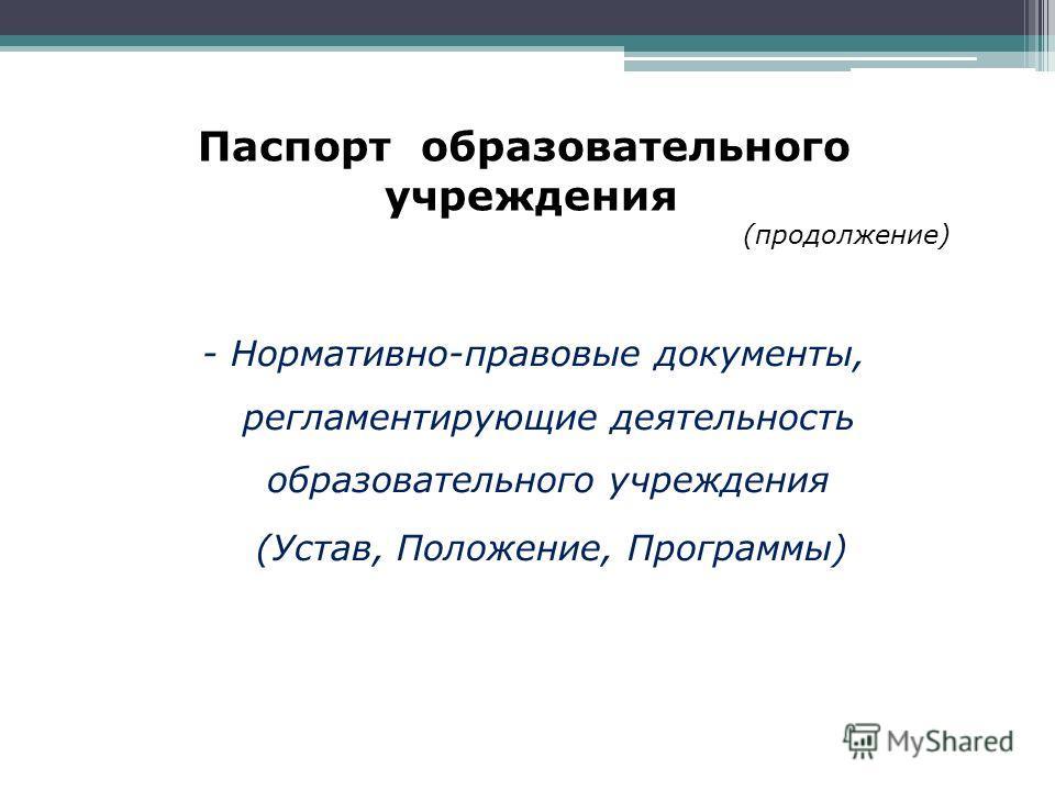 Паспорт образовательного учреждения (продолжение) - Нормативно-правовые документы, регламентирующие деятельность образовательного учреждения (Устав, Положение, Программы)