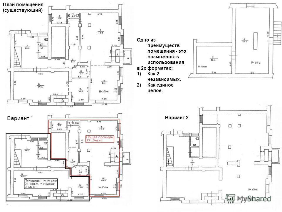 План помещения (существующий) Вариант 1 Вариант 2 Одно из преимуществ помещения - это возможность использования в 2х форматах; 1)Как 2 независимых. 2)Как единое целое.