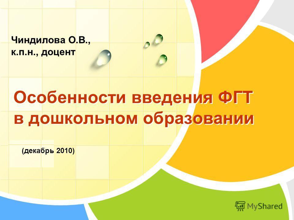 L/O/G/O Особенности введения ФГТ в дошкольном образовании (декабрь 2010) Чиндилова О.В., к.п.н., доцент