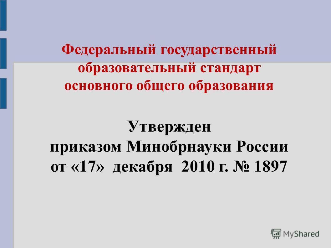 Федеральный государственный образовательный стандарт основного общего образования Утвержден приказом Минобрнауки России от «17» декабря 2010 г. 1897