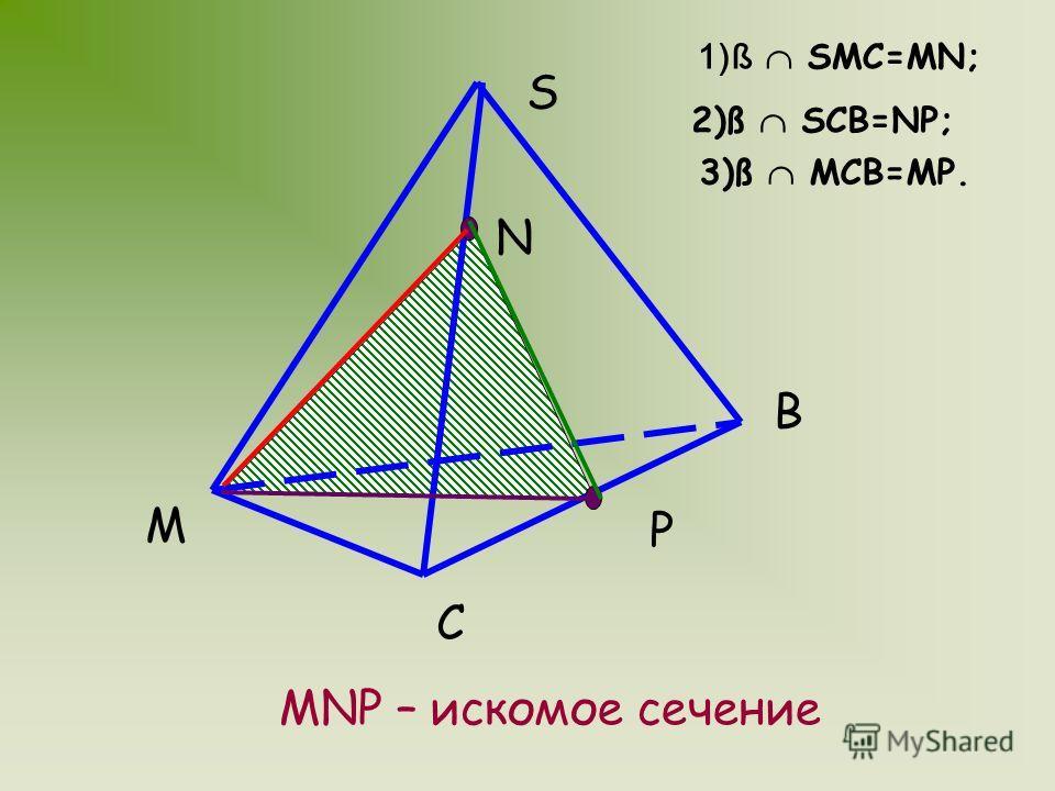 МЕТОД СЛЕДОВ ЗАДАЧА 1 Дан тетраэдр SMCB. Постройте сечение тетраэдра плоскостью, проходящей через точки M, N, P. Известно, что N SC, P BC
