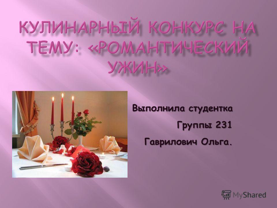 Выполнила студентка Группы 231 Гаврилович Ольга.