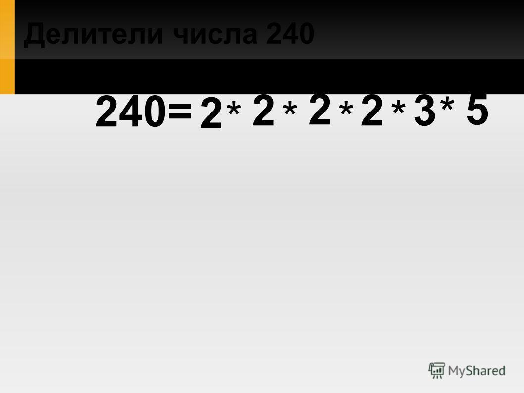 Делители числа 240 ** 2 2 223 5 * * * 240=