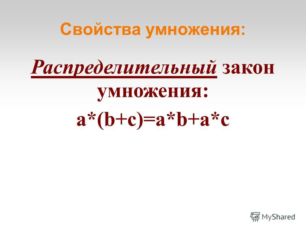 Свойства умножения: Распределительный закон умножения: a*(b+с)=a*b+a*c