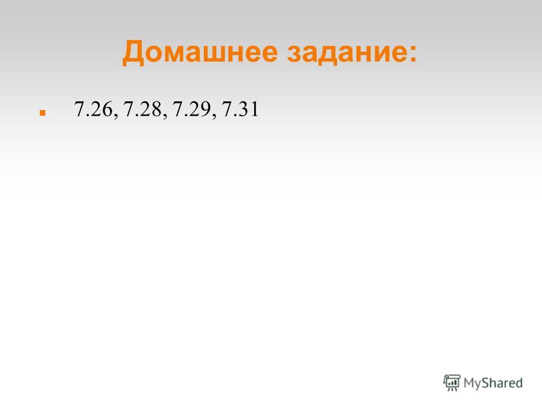 Домашнее задание: 7.26, 7.28, 7.29, 7.31