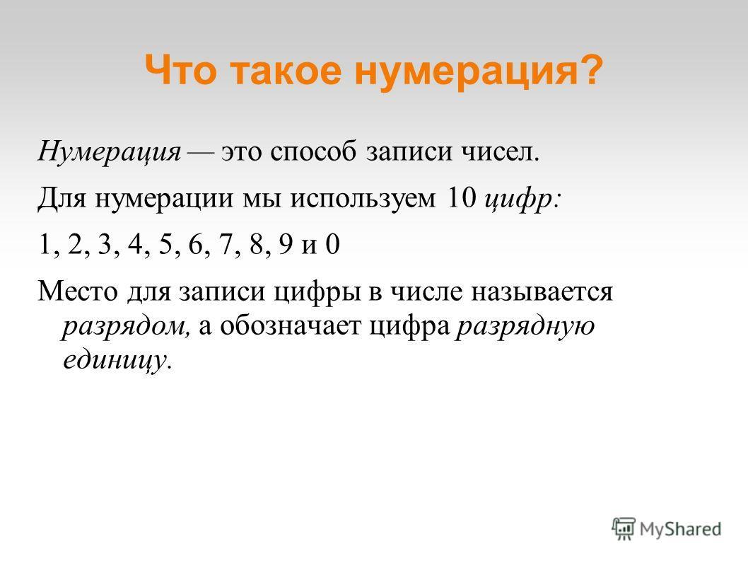 Что такое нумерация? Нумерация это способ записи чисел. Для нумерации мы используем 10 цифр: 1, 2, 3, 4, 5, 6, 7, 8, 9 и 0 Место для записи цифры в числе называется разрядом, а обозначает цифра разрядную единицу.