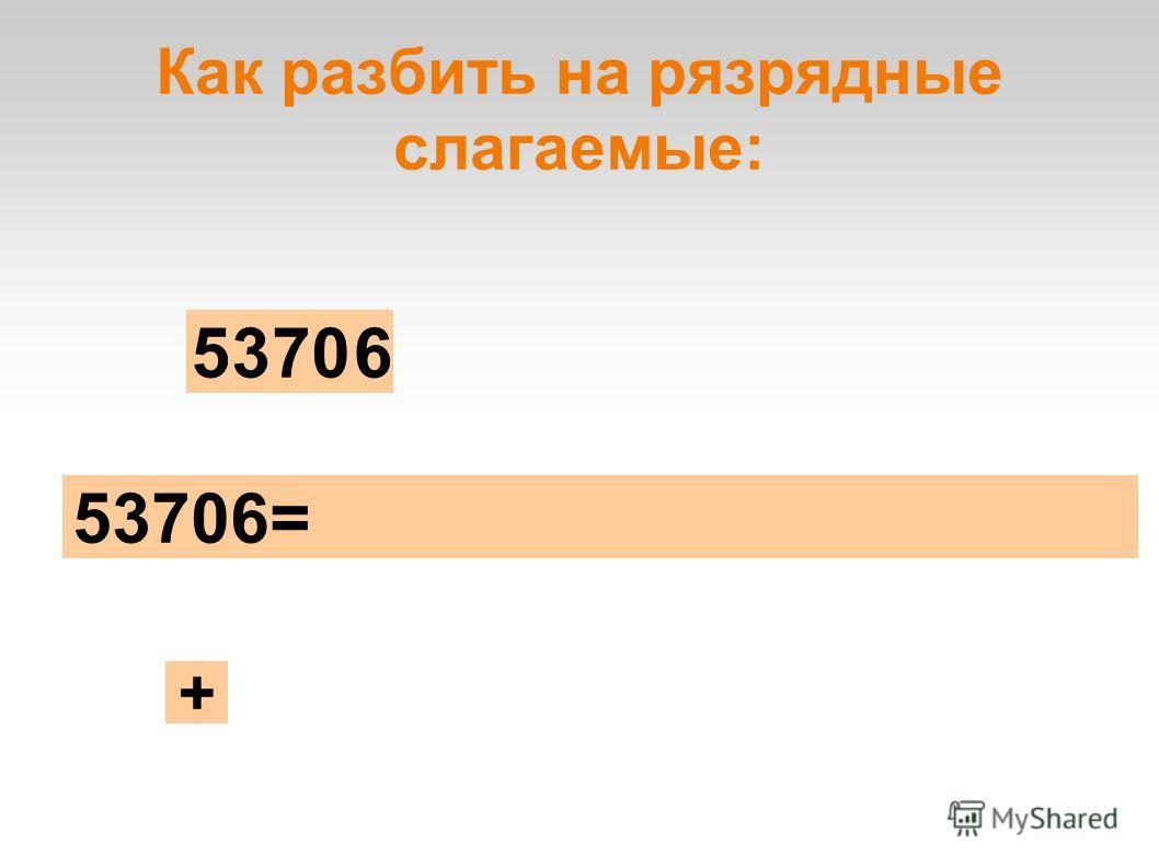 + 500003000 Как разбить на рязрядные слагаемые: 53706= 7006 +++++++