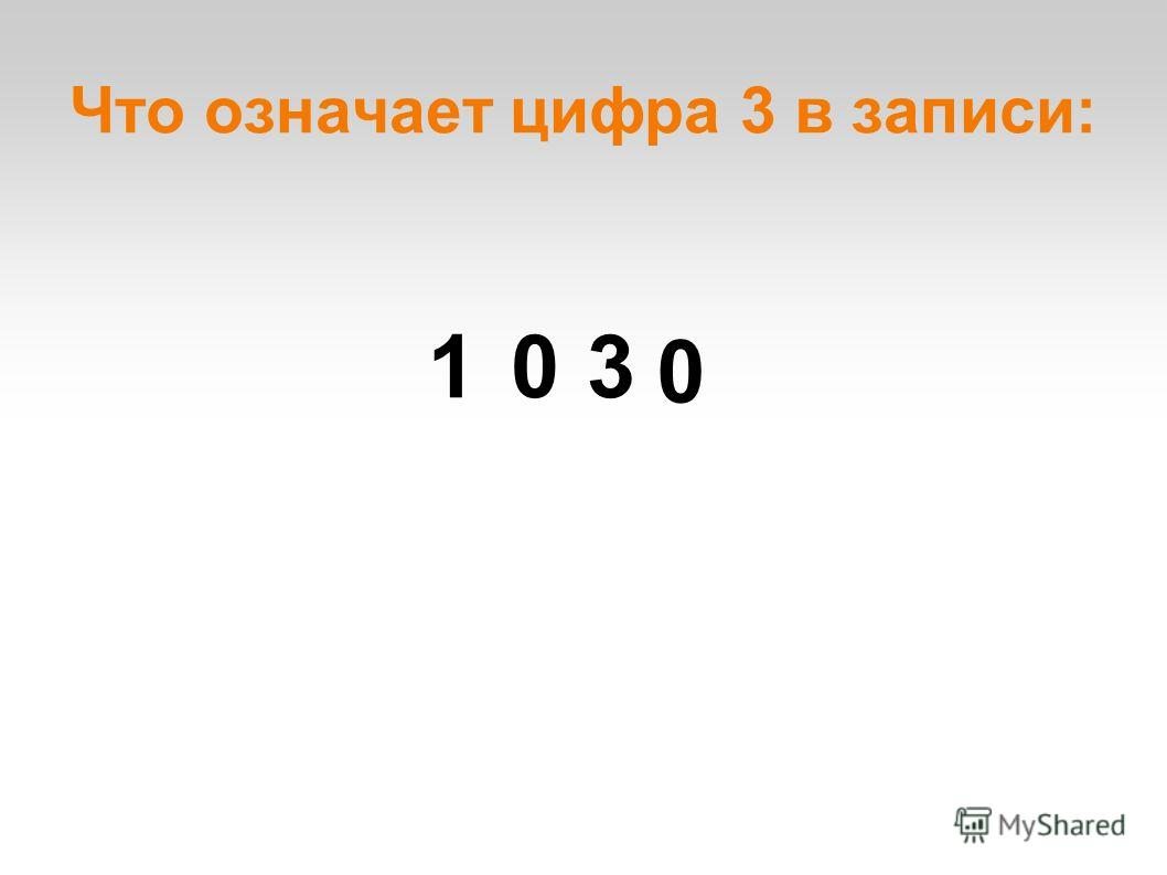 Что означает цифра 3 в записи: 103 0