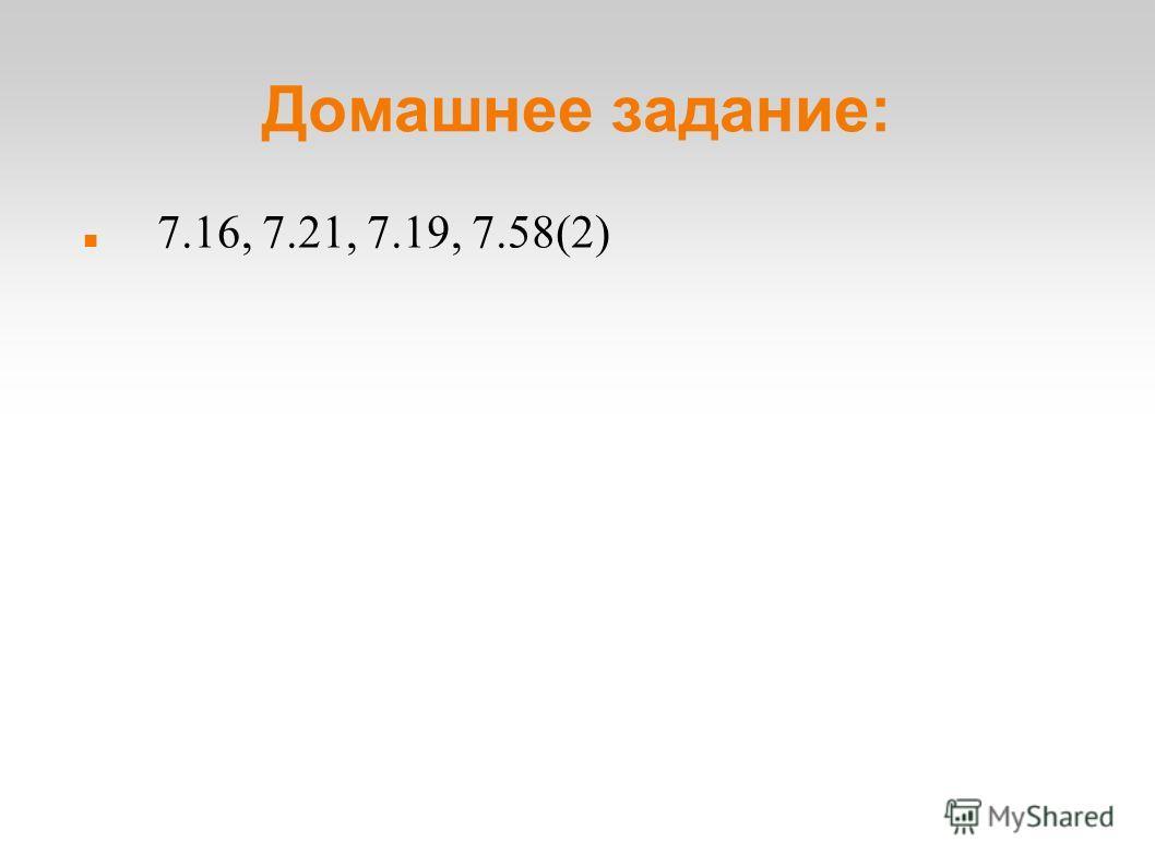 Домашнее задание: 7.16, 7.21, 7.19, 7.58(2)