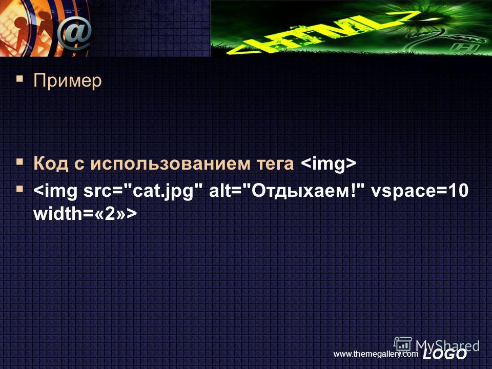 LOGO www.themegallery.com Пример Код с использованием тега