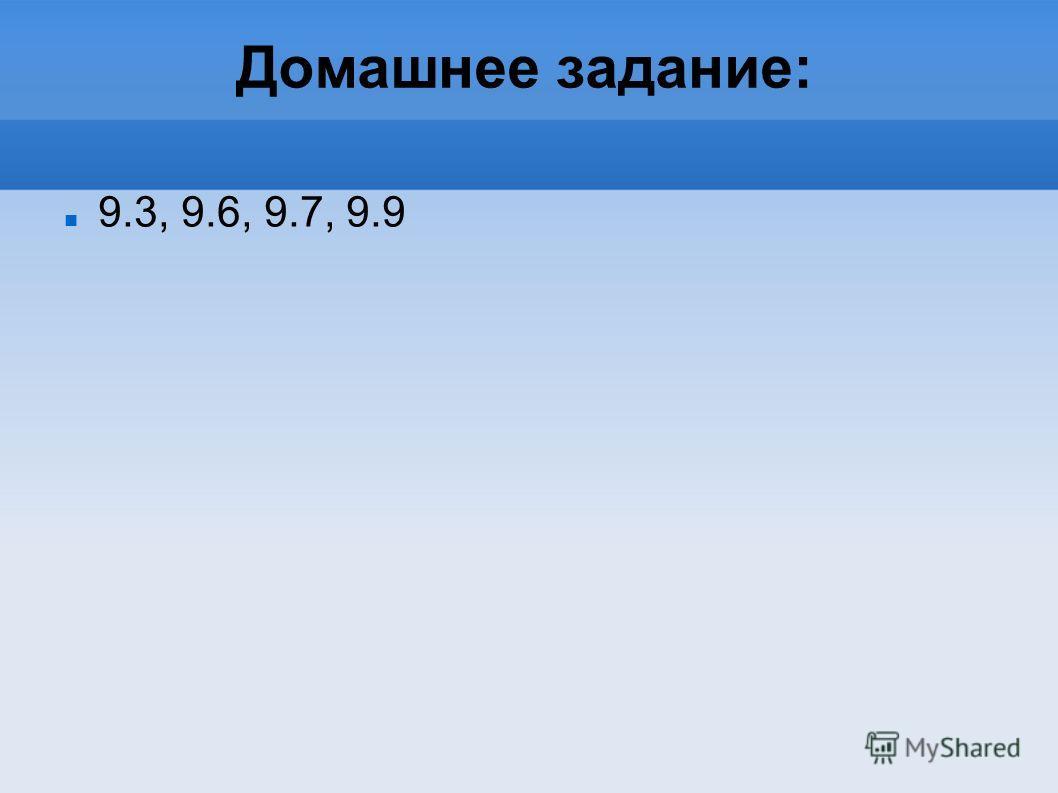 Домашнее задание: 9.3, 9.6, 9.7, 9.9
