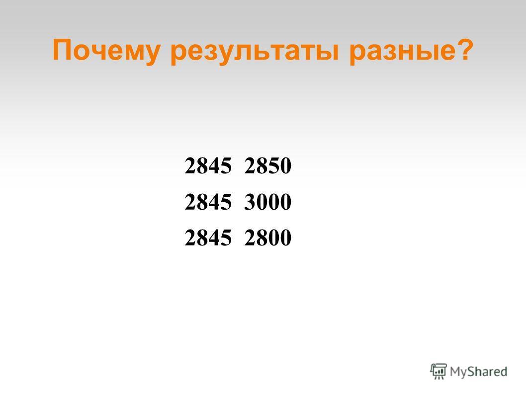 Почему результаты разные? 2845 2850 2845 3000 2845 2800