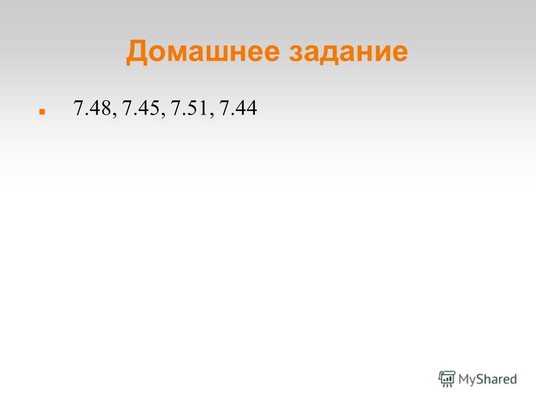 Домашнее задание 7.48, 7.45, 7.51, 7.44