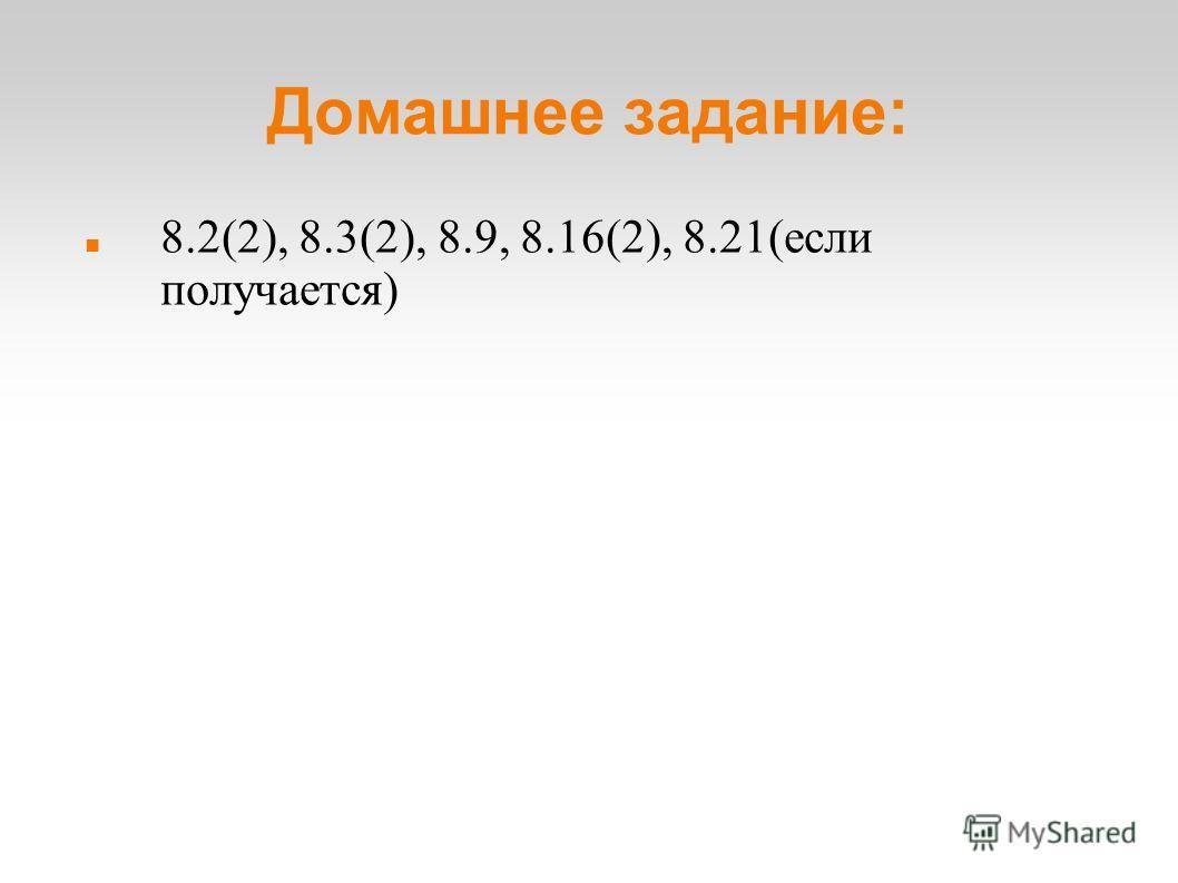 Домашнее задание: 8.2(2), 8.3(2), 8.9, 8.16(2), 8.21(если получается)